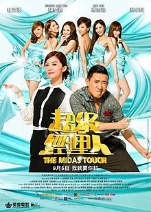 the midas touch 2013 film wikipedia