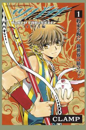 Tsubasa: Reservoir Chronicle - Cover of the first volume of World Chronicle.
