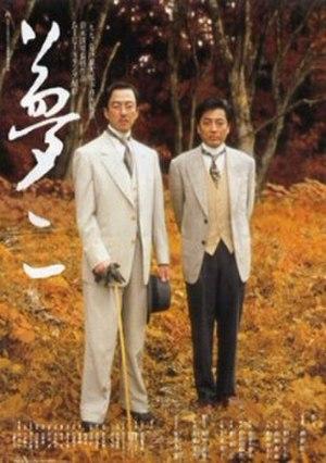 Yumeji - Image: Yumeji poster