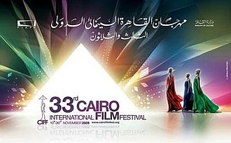 33rd Cairo International Film Festival - 33rd CIFF Official Poster