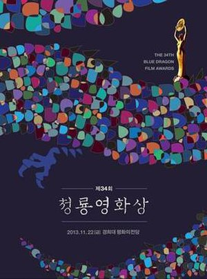 34th Blue Dragon Film Awards - Image: 34th Blue Dragon Film Awards