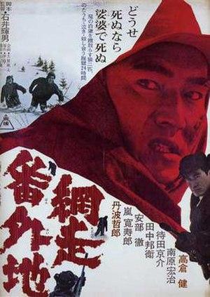 Abashiri Prison (film) - Theatrical poster for Abashiri Prison (1965)