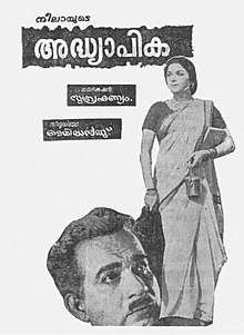 Neelakuyil Malayalam movie 1954. Story, Starcast and songs