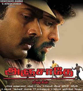 <i>Anjathe</i> 2008 film directed by Mysskin