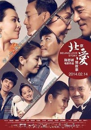 Beijing Love Story (film) - Film poster