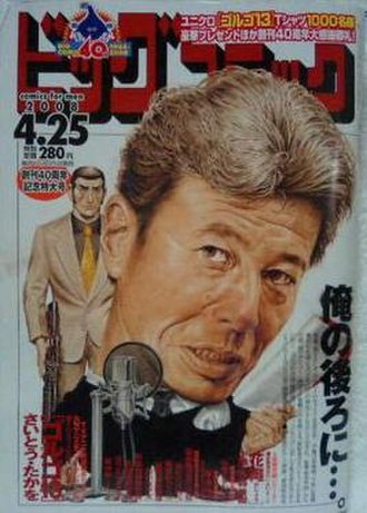 Big Comic - Cover of April 25, 2008 issue