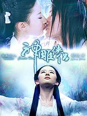 The Return of the Condor Heroes (2006 TV series) - Wikipedia
