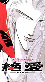 Cover of Zetsuai OVA.jpg