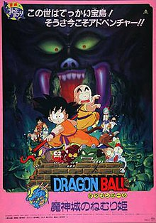 Dragon Ball, Sleeping Princess in Devil's Castle.jpg