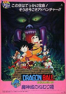 <i>Dragon Ball: Sleeping Princess in Devils Castle</i> 1987 film by Daisuke Nishio