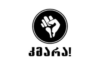 Kmara organization
