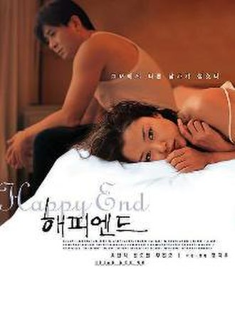 Happy End (1999 film) - Image: Happy End (1999 film) poster
