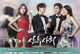 High Society 2015 TV poster.jpg
