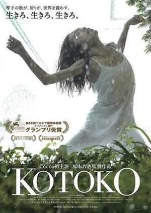 Kotoko (film) - Image: Kotoko (film)
