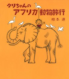 Kuri-chan no Africa Animal Journey cover.jpg