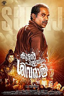 <i>Kuttanpillayude Sivarathri</i> 2018 film