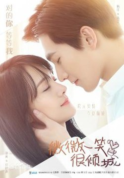 Love O2O (TV series) - Wikipedia