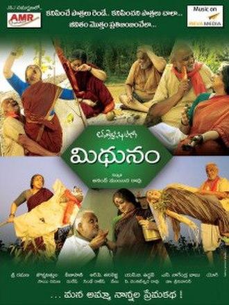 Mithunam (2012 film) - Image: Midhunam Poster