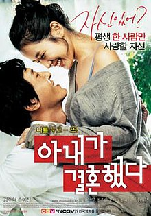 My Wife Got Married film poster.jpg