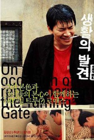 On the Occasion of Remembering the Turning Gate - Theatrical poster