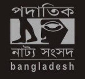 Padatik Nattya Sangsad - Image: Padatik Nattya Sangsad logo