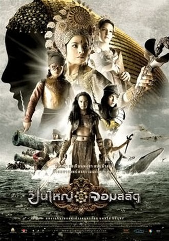 Queens of Langkasuka - The Thai theatrical poster.