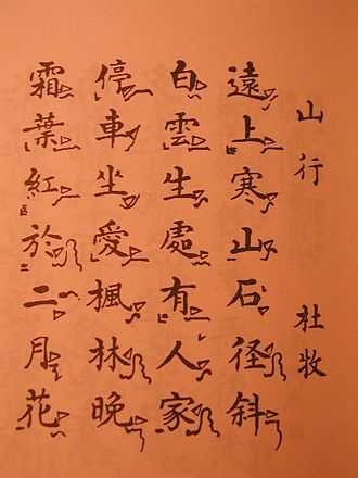 Shigin - Example gin with vocal annotation to the right of each character, Shān xíng, is poetry from Chinese poet Du Mu (9th century)