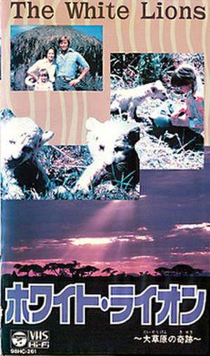 The White Lions - Japanese VHS cover