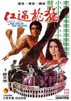 Way of the Dragon - Hong Kong film poster