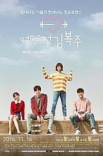 <i>Weightlifting Fairy Kim Bok-joo</i> 2016 South Korean television series