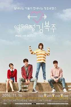 Weightlifting Fairy Kim Bok Joo Poster.jpg