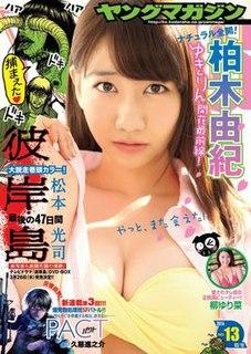 <i>Weekly Young Magazine</i> Japanese manga magazine