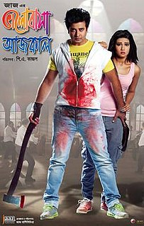 <i>Bhalobasha Aaj Kal</i> 2013 film