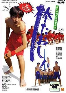 <i>Boutaoshi!</i> 2003 film directed by Tetsu Maeda