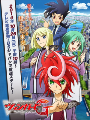 Cardfight!! Vanguard G - Image: Cardfight!! Vanguard G official promotional poster