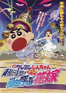 <i>Crayon Shin-chan: Super-Dimension! The Storm Called My Bride</i> 2010 film by Akira Shigino