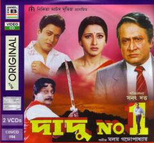 Dadu No. 1 - Image: Dadu No. 1 poster