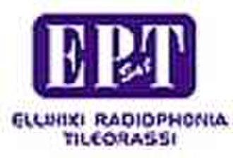 ERT World - Image: ERT Sat (Original)