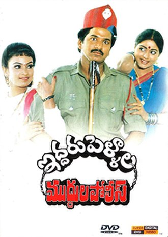 Iddaru Pellala Muddula Police - VCD Cover