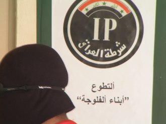 Operation Alljah - Image: Iraqi police logo