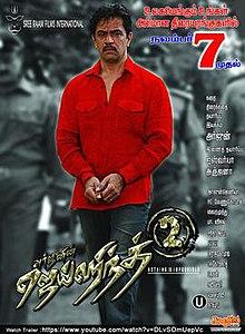 Jaihind 2 (2014) (In Hindi) [Tamil] DM - Arjun, Surveen Chawla, Rahul Dev, Simran Kapoor