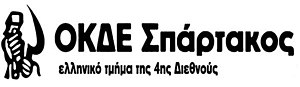 Organization of Communist Internationalists of Greece–Spartacus - Image: Logo OKDE Spartakos