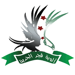 Dawn of Freedom Brigades - Image: Logo of the Dawn of Freedom Brigades