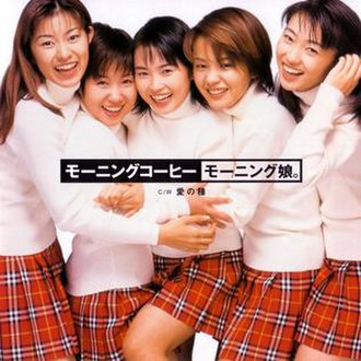 Morning Coffee (song) - Image: Morning Musume Morning Coffee