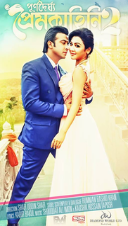 <i>Purno Doirgho Prem Kahini 2</i> 2016 film