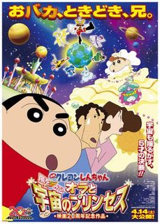 <i>Crayon Shin-chan: Fierceness That Invites Storm! Me and the Space Princess</i> 2012 Japanese anime film directed by Sōichi Masui