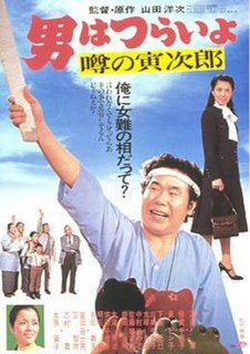 "<i>Talk of the Town Tora-san</i> 1978 film, 22nd entry in ""Otoko wa Tsurai yo"" series"