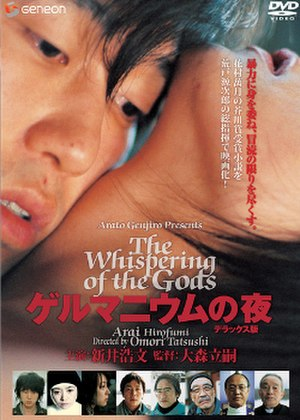 The Whispering of the Gods - Image: The Whispering of the Gods DVD Cover