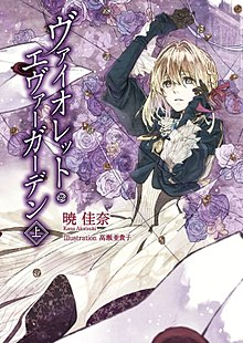 Violet Evergarden light novel volume 1 cover.jpg