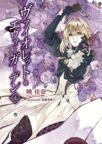Violet Evergarden - First light novel volume cover